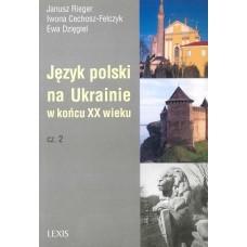 Janusz Rieger, Język polski na Ukrainie